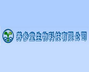 养参堂生物科技有限公司