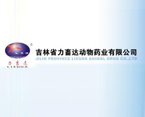 吉林省力畜达动物药业有限公司