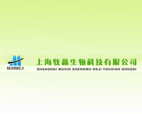 上海牧鑫生物科技有限公司