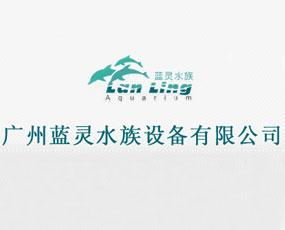 广州蓝灵水族设备有限公司