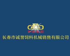 吉林省长春市诚誉饲料机械销售有限公司