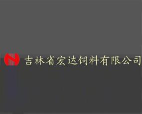 吉林省宏达饲料有限公司