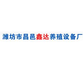 山东潍坊市昌邑鑫达养殖设备厂