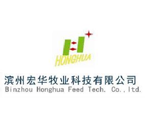 山东滨州宏华牧业科技有限公司