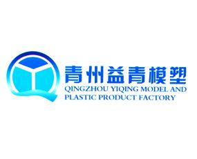 青州市益青模塑制品厂