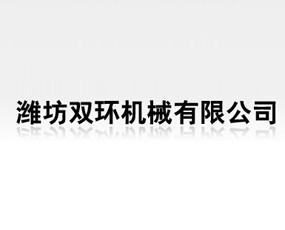 潍坊双环机械有限公司