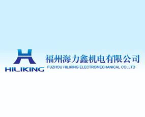福州海力鑫机电有限公司