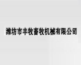 潍坊市丰牧畜牧机械有限公司