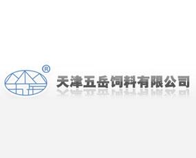 天津五岳饲料有限公司