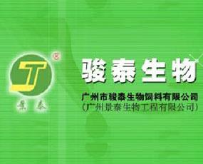 广州市骏泰生物饲料有限公司