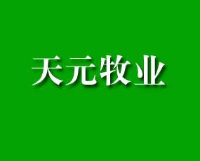 徐州天元牧业商行