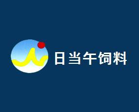南京日当午饲料有限公司