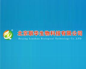 北京联华生物科技有限公司