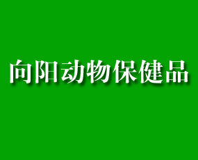 江西向阳动物保健品有限公司