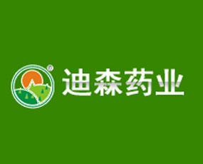 云南迪森生物科技有限公司