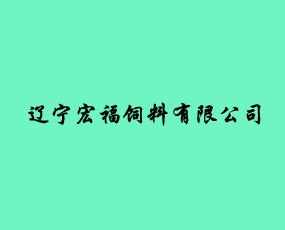 辽宁宏福饲料有限公司