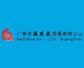 广州市海底花贸易有限公司