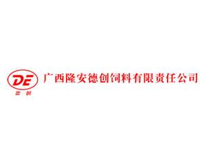 广西隆安德创饲料有限责任公司