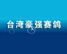 台湾豪强赛鸽企业股份有限公司