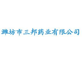 潍坊三邦药业有限公司