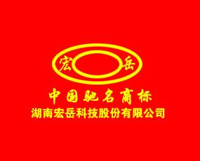 湖南宏岳科技股份有限公司