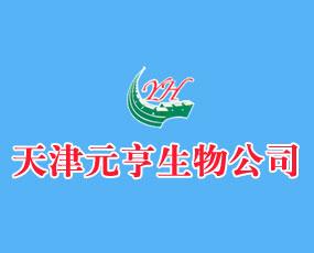 天津市元亨生物饲料添加剂有限公司