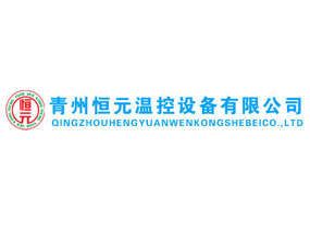 青州恒元温控设备有限公司