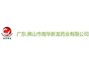 广东佛山市南华新龙药业有限公司