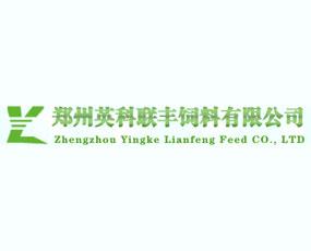 河南郑州英科联丰饲料有限公司