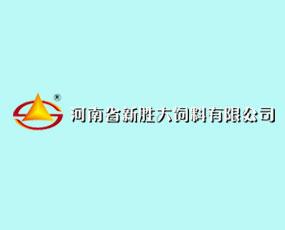 河南省新胜大饲料有限公司