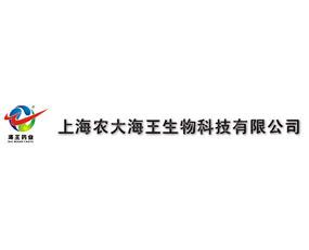 上海农大海王生物科技有限公司