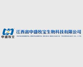 江西省中盛牧宝生物科技有限公司