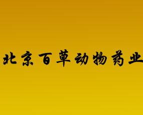 北京百草动物药业有限公司