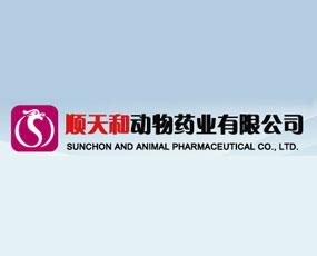 秦皇岛顺天和动物药业有限公司