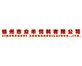 锦州市众禾饲料有限公司