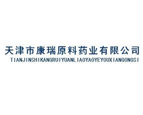 天津市康瑞原料药业有限公司