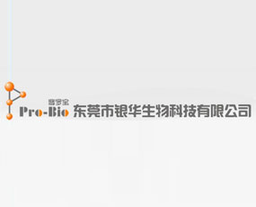 东莞市银华生物科技有限公司