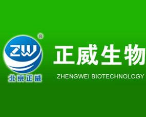 北京正威生物科技有限公司
