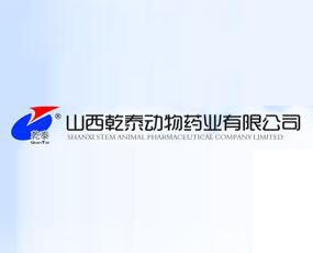 山西乾泰动物药业有限公司