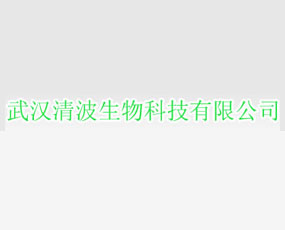 武汉清波生物科技有限公司