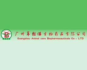 广州养牲保生物药品有限公司
