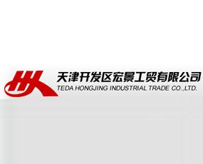 天津开发区宏景工贸有限公司