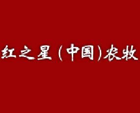 武汉市红之星农牧机械有限公司