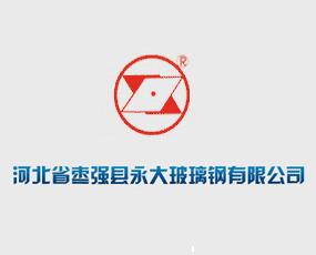 河北省枣强县永大玻璃钢有限公司