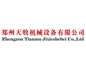 郑州天牧机械设备有限公司