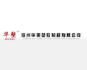 沧州华美塑胶制品有限公司