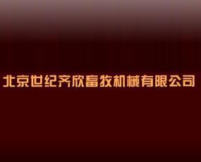 北京世纪齐欣畜牧机械有限公司
