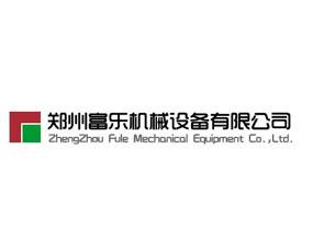 郑州富乐机械设备有限公司