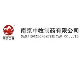 南京中牧制药有限公司
