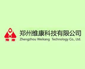 郑州维康科技有限公司